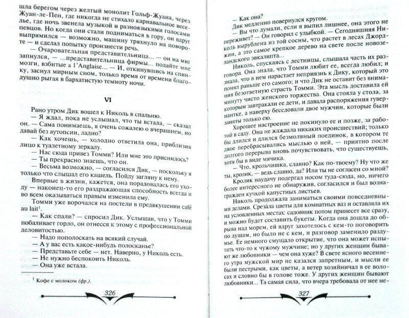 Иллюстрация 1 из 8 для Ночь нежна - Фрэнсис Фицджеральд   Лабиринт - книги. Источник: Лабиринт