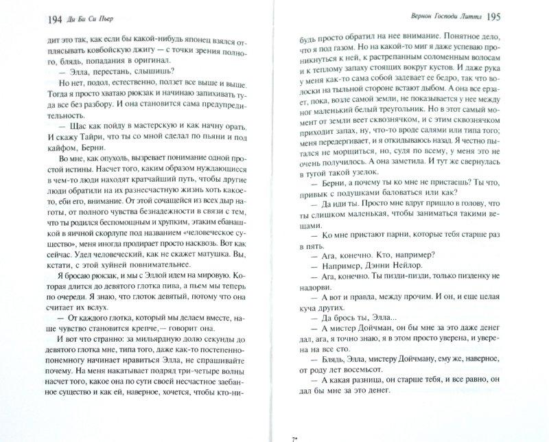 Иллюстрация 1 из 7 для Вернон Господи Литтл - Ди Би Си Пьер   Лабиринт - книги. Источник: Лабиринт
