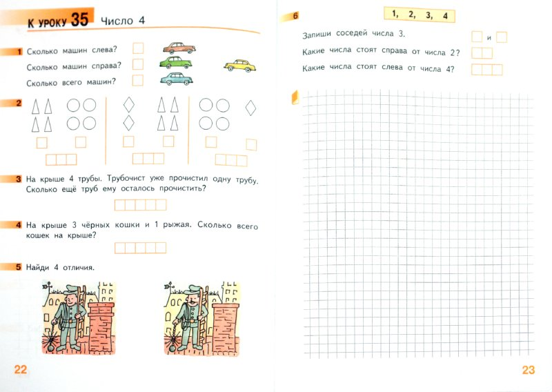 Иллюстрация 1 из 26 для Математика. Рабочая тетрадь №2 для 1 класса начальной школы - Гейдман, Мишарина, Зверева | Лабиринт - книги. Источник: Лабиринт