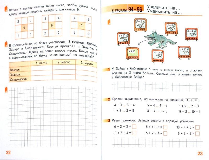 Иллюстрация 1 из 21 для Математика. Рабочая тетрадь №4 для 1 класса начальной школы - Гейдман, Мишарина, Зверева | Лабиринт - книги. Источник: Лабиринт