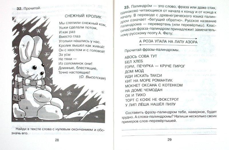 Иллюстрация 1 из 10 для Интересный русский язык для младших школьников - Ольга Ушакова   Лабиринт - книги. Источник: Лабиринт