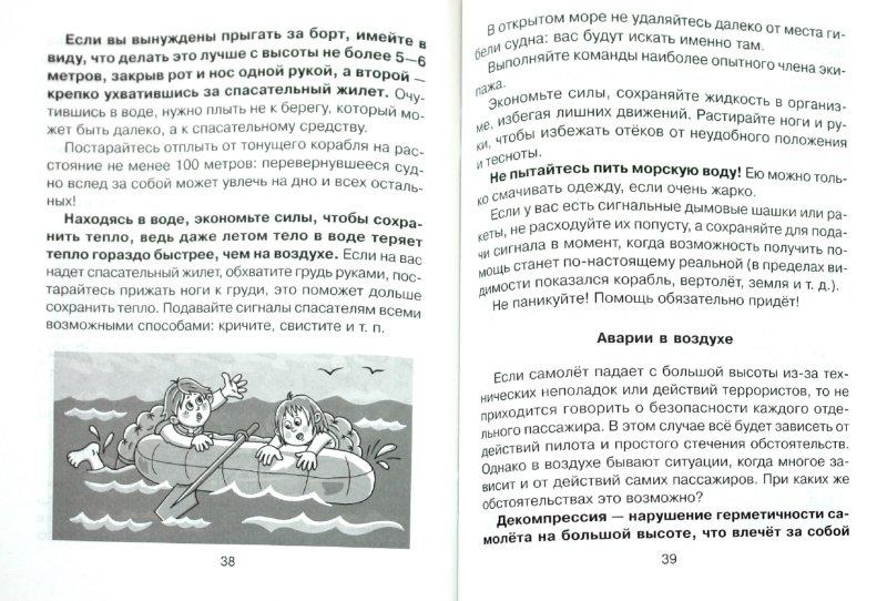 Иллюстрация 1 из 39 для Правила поведения в опасных ситуациях - О. Соколова   Лабиринт - книги. Источник: Лабиринт