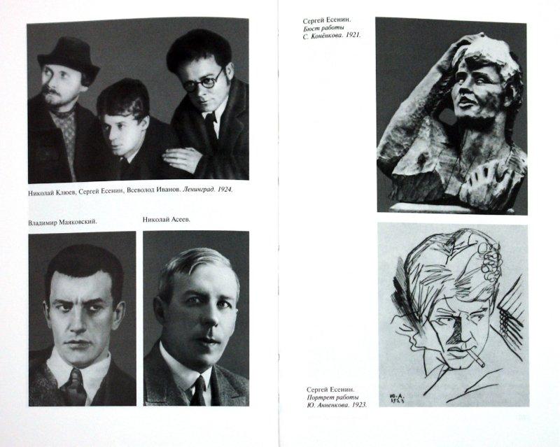 Иллюстрация 1 из 26 для Сергей Есенин - Куняев, Куняев   Лабиринт - книги. Источник: Лабиринт