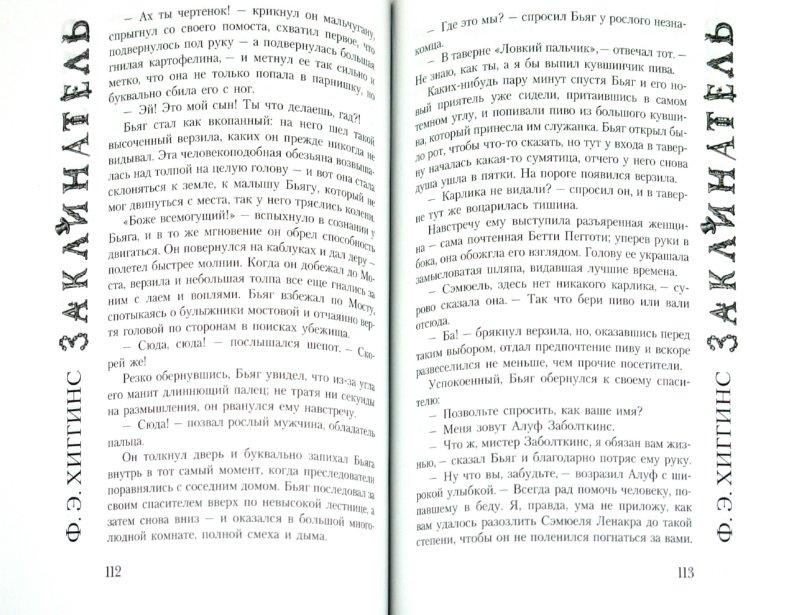Иллюстрация 1 из 16 для Заклинатель - Ф. Хиггинс | Лабиринт - книги. Источник: Лабиринт
