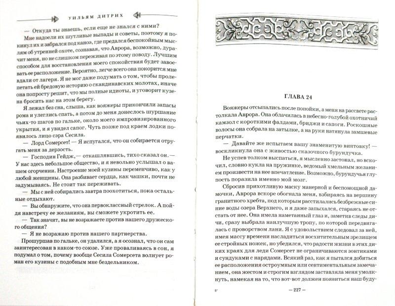 Иллюстрация 1 из 7 для Молот Тора - Уильям Дитрих | Лабиринт - книги. Источник: Лабиринт