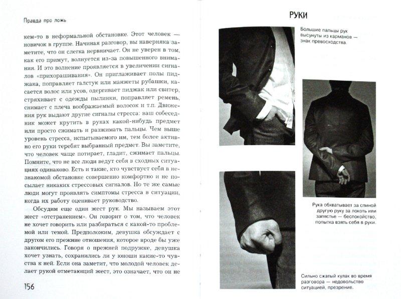 Иллюстрация 1 из 11 для Правда про ложь - Стэн Уолтерс | Лабиринт - книги. Источник: Лабиринт