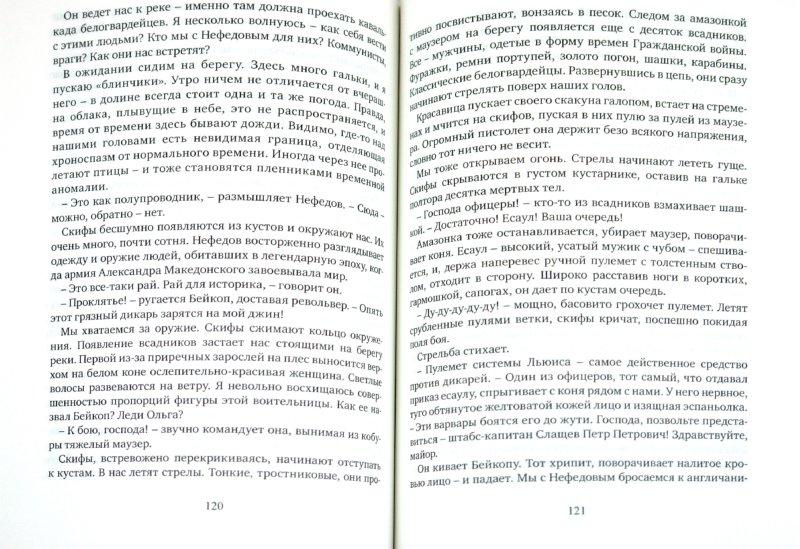 Иллюстрация 1 из 31 для Чингисхан 2. Книга 2. Чужие земли - Сергей Волков | Лабиринт - книги. Источник: Лабиринт