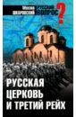 Русская церковь и Третий рейх, Шкаровский Михаил Витальевич