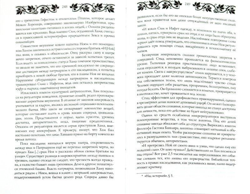 Иллюстрация 1 из 7 для Творцы Священной истории - Роман Багдасаров | Лабиринт - книги. Источник: Лабиринт
