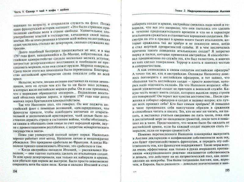 Иллюстрация 1 из 6 для Наполеон. Попытка № 2 - Александр Никонов | Лабиринт - книги. Источник: Лабиринт