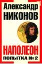 Никонов Александр Петрович Наполеон. Попытка № 2