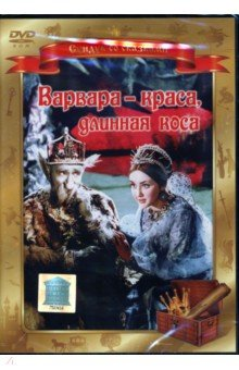 Варвара - краса, длинная коса (DVD)