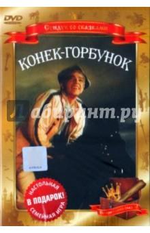 Конек-горбунок (DVD)