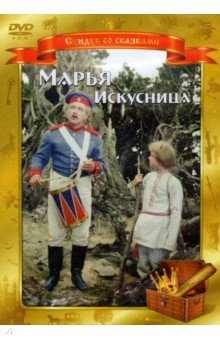 Марья Искусница (DVD)