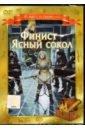 Финист - Ясный Сокол (DVD). Васильев Геннадий Евгеньевич