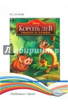 Disney. Любимые герои. Король Лев: Тимон и Пумба (2CD).