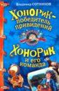 Сотников Владимир Михайлович Хонорик - победитель привидений