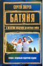 Зверев Сергей Иванович Батяня. К 80-летию Воздушно-Десантных Войск