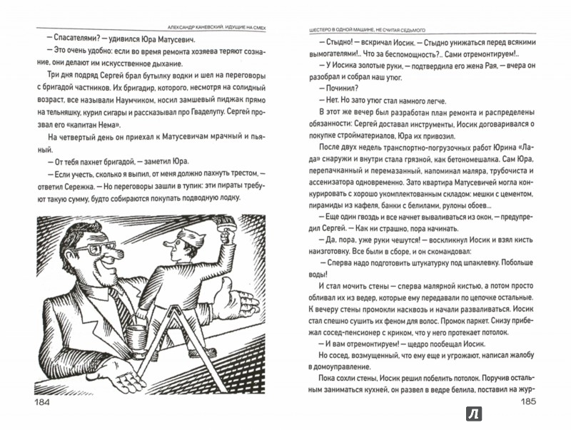 Иллюстрация 1 из 16 для Идущие на смех: сборник рассказов, притчей и иронических стихотворений - Александр Каневский | Лабиринт - книги. Источник: Лабиринт