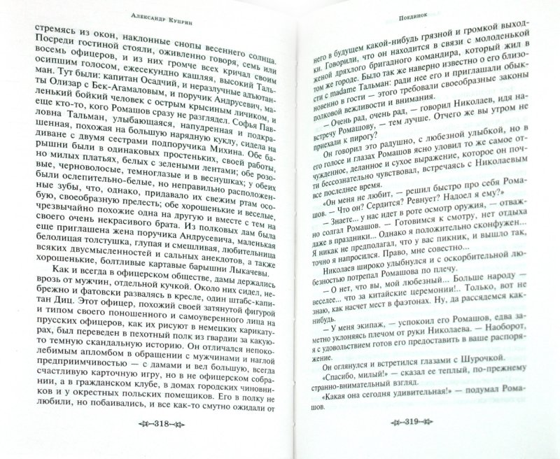 Иллюстрация 1 из 13 для Гранатовый браслет - Александр Куприн | Лабиринт - книги. Источник: Лабиринт