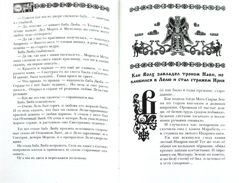 Иллюстрация 1 из 18 для Меч Сварога. Мифы славян, рассказанные для детей - Александр Асов   Лабиринт - книги. Источник: Лабиринт