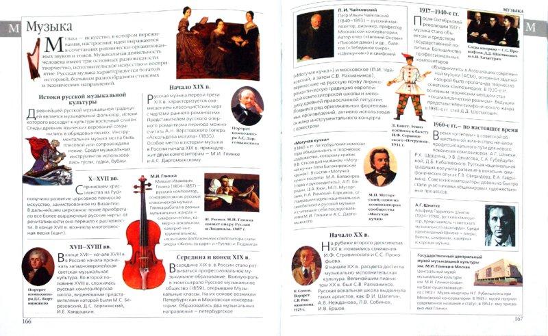 Иллюстрация 1 из 9 для Иллюстрированная энциклопедия для девочек | Лабиринт - книги. Источник: Лабиринт