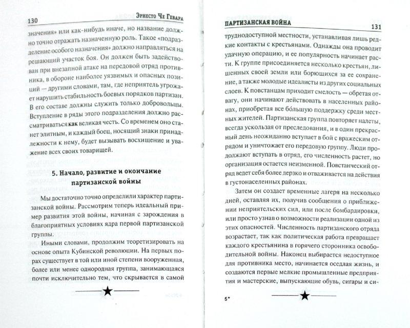 Иллюстрация 1 из 4 для Партизанская война - Гевара Че   Лабиринт - книги. Источник: Лабиринт