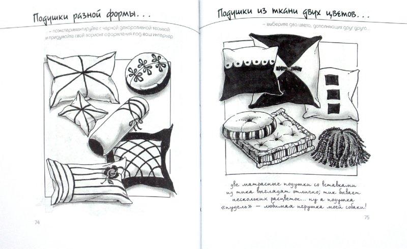 Иллюстрация 1 из 16 для Стильный интерьер. Как создать модный и уютный дом благодаря оригинальным аксессуарам.Коллекция идей - Уэнди Бэйкер | Лабиринт - книги. Источник: Лабиринт