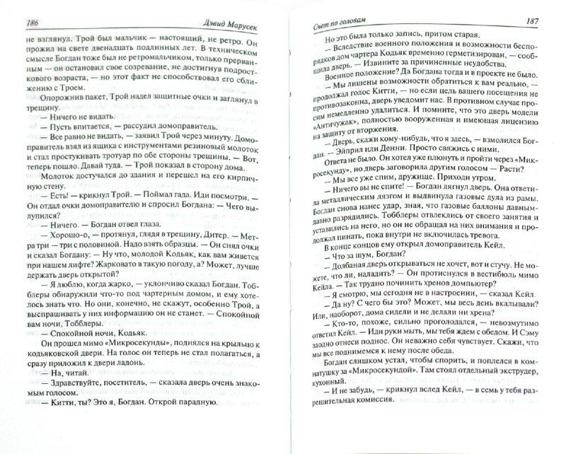 Иллюстрация 1 из 10 для Счет по головам - Дэвид Марусек | Лабиринт - книги. Источник: Лабиринт
