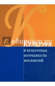 Культура и культурные потребности москвичей минимикроскоп цикл в аптеках москвы