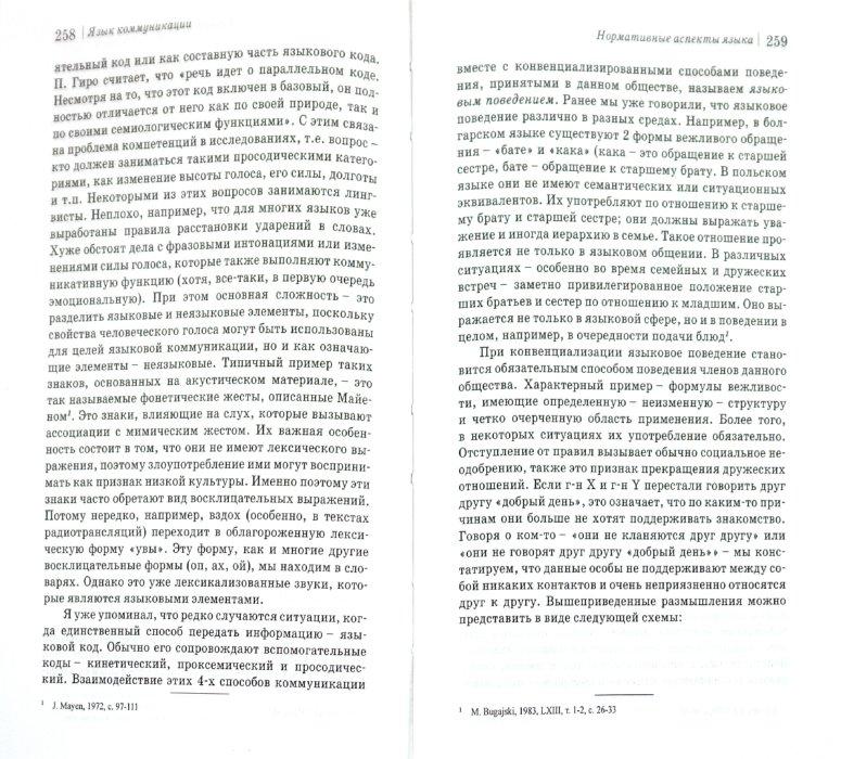 Иллюстрация 1 из 11 для Язык коммуникации - М. Бугайски | Лабиринт - книги. Источник: Лабиринт