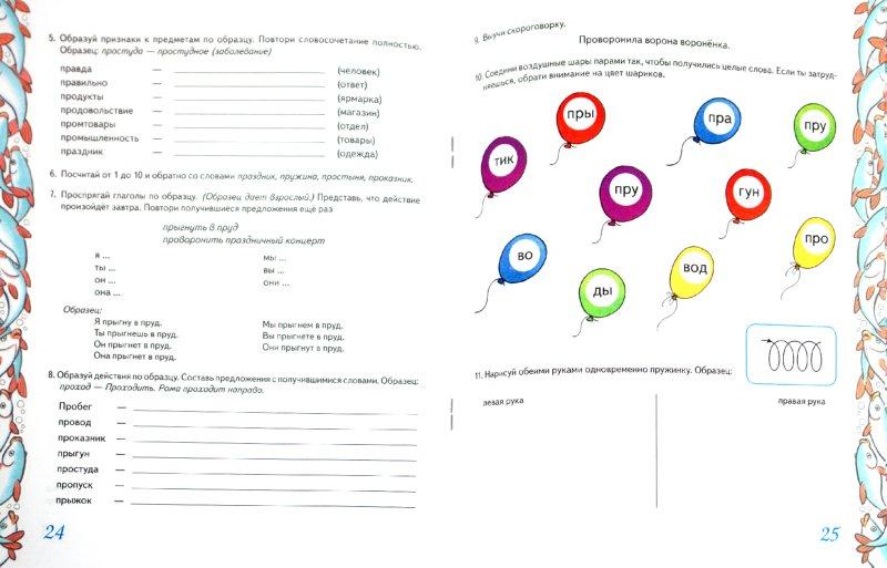 Иллюстрация 1 из 10 для Домашняя тетрадь №7 для закрепления произношения звука Р у детей 5-7 лет - Коноваленко, Коноваленко   Лабиринт - книги. Источник: Лабиринт