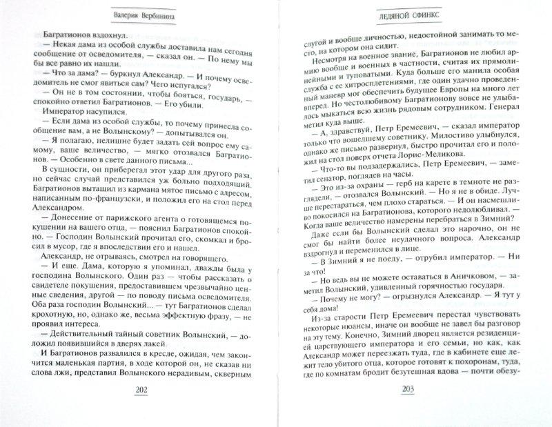 Иллюстрация 1 из 3 для Ледяной сфинкс - Валерия Вербинина | Лабиринт - книги. Источник: Лабиринт