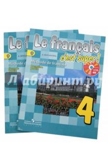 Твой друг французский язык. Французский язык. 4 класс. Учебник в 2-х частях. ФГОС (+CDmp3)