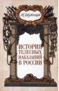 Евреинов Николай Николаевич История телесных наказаний в России н а гольденберг реформа телесных наказаний