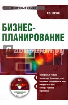 Бизнес-Планирование (CDpc) основы организации бизнеса электронный учебник cdpc