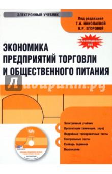 Экономика предприятий торговли и общественного питания (CDpc) трудовой договор cdpc