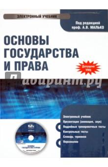 Zakazat.ru: Основы государства и права (CDpc). Малько А.В.
