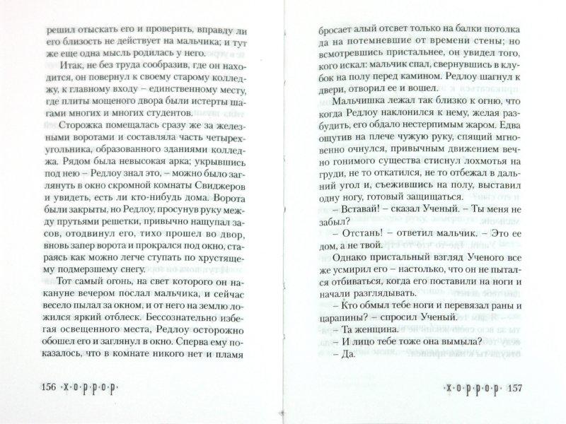 Иллюстрация 1 из 30 для Одержимый, или Сделка с призраком - Чарльз Диккенс | Лабиринт - книги. Источник: Лабиринт