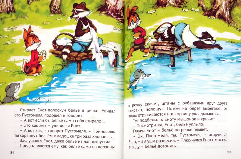 Иллюстрация 1 из 16 для Мама для мамотенка - Непомнящая, Мамин-Сибиряк, Капнинский, Зубкова, Кириллов | Лабиринт - книги. Источник: Лабиринт