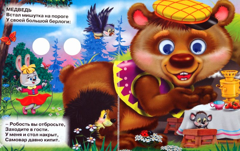 Иллюстрация 1 из 12 для Кто в лесу живет? - Наталья Мигунова   Лабиринт - книги. Источник: Лабиринт