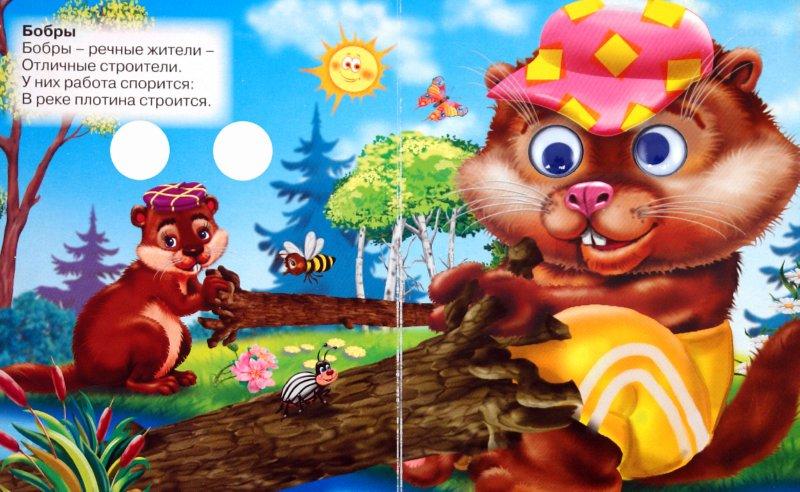 Иллюстрация 1 из 17 для Лесные соседи - Владимир Степанов | Лабиринт - книги. Источник: Лабиринт