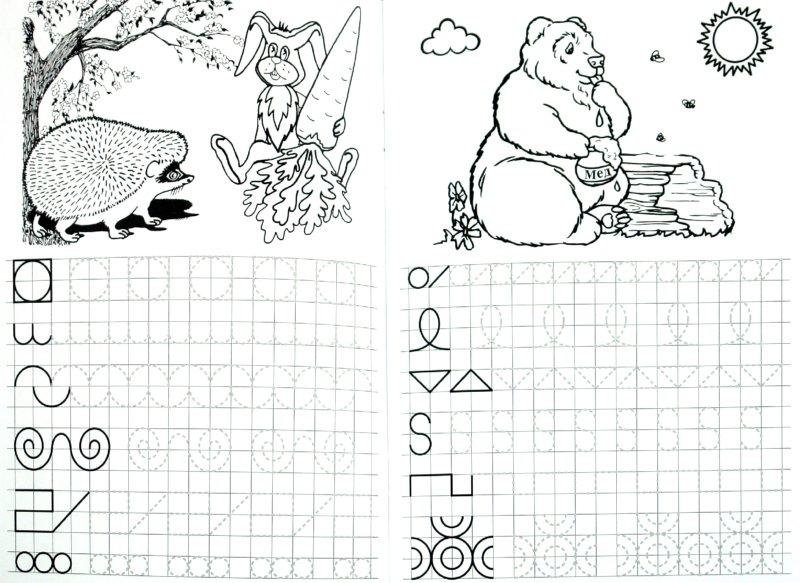 Иллюстрация 1 из 16 для Прописи. Тренируем руку по клеточкам - М. Гавриленко | Лабиринт - книги. Источник: Лабиринт