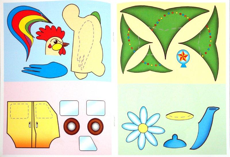 Иллюстрация 1 из 10 для Аппликация. Петушок   Лабиринт - книги. Источник: Лабиринт