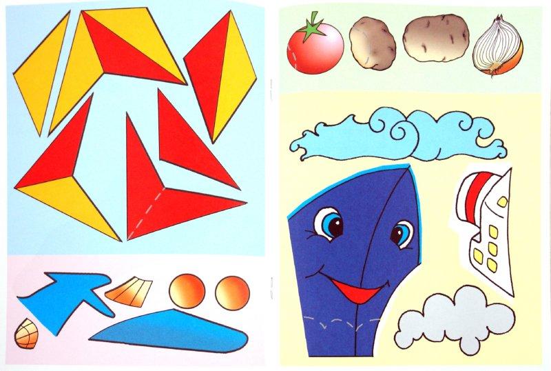 Иллюстрация 1 из 9 для Аппликация. Самолетик | Лабиринт - книги. Источник: Лабиринт