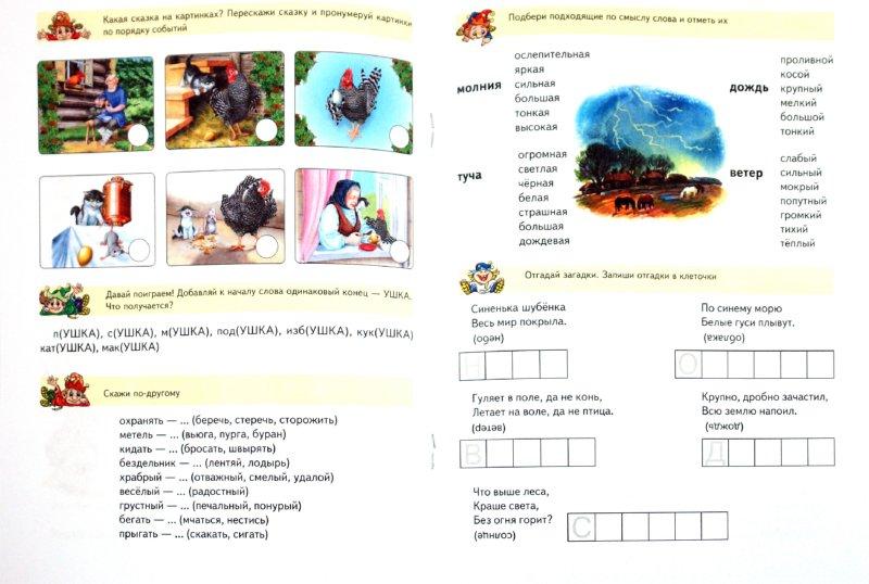 Иллюстрация 1 из 19 для Развиваем речь детям 5-6 лет | Лабиринт - книги. Источник: Лабиринт