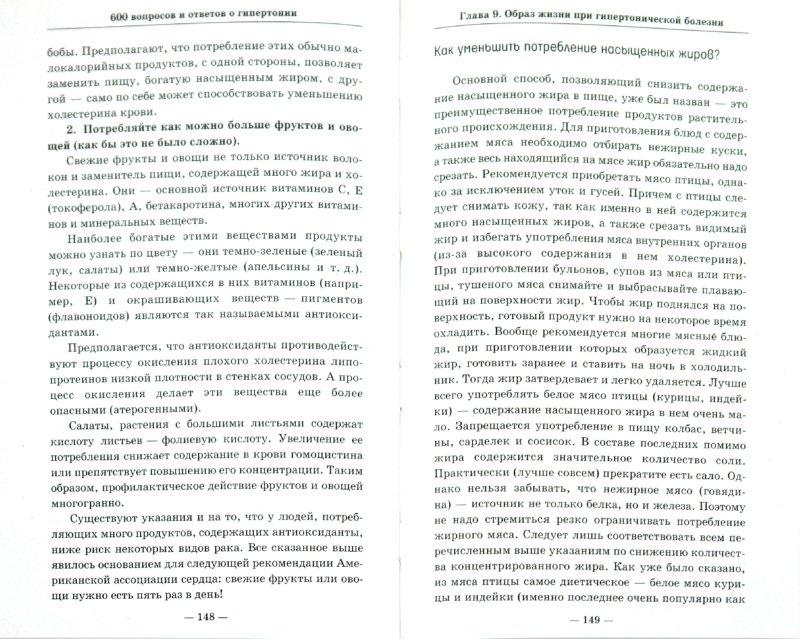 Иллюстрация 1 из 8 для 600 вопросов и ответов о гипертонии - Шафоростова, Шендакова | Лабиринт - книги. Источник: Лабиринт