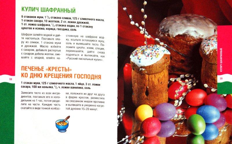 Иллюстрация 1 из 2 для Сладкая выпечка - Т. Деревянко | Лабиринт - книги. Источник: Лабиринт