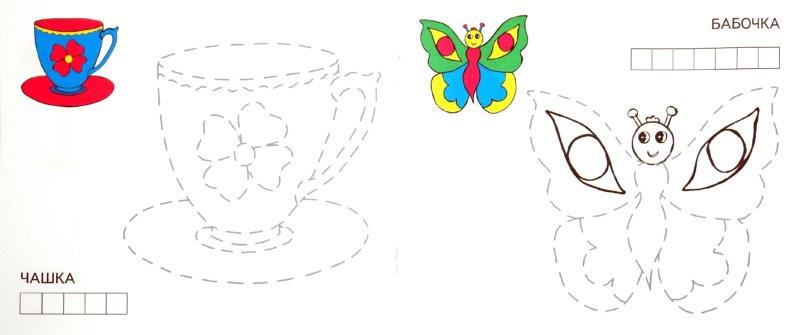 Иллюстрация 1 из 12 для Соедини по точкам: Уточка | Лабиринт - книги. Источник: Лабиринт