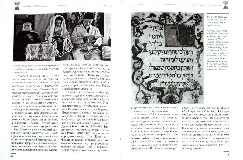Иллюстрация 1 из 9 для Тайны истории. Евреи: история избранного народа   Лабиринт - книги. Источник: Лабиринт